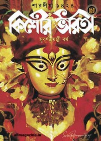 Sharadia Kishor Bharati 2017 ebook
