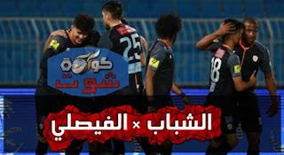 الشباب يعود لنغمة الفوز بالدوري السعودي بثنائية فى الفيصلى بالفيديو