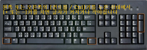 브라우저 화면의 글자 크기 조절하는 방법