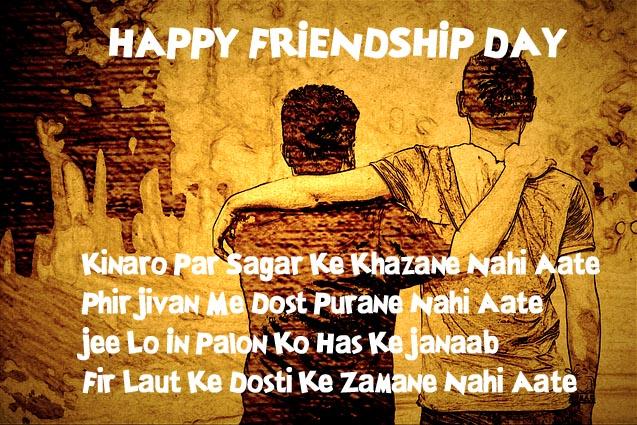 Happy friendship day poems Hindi English
