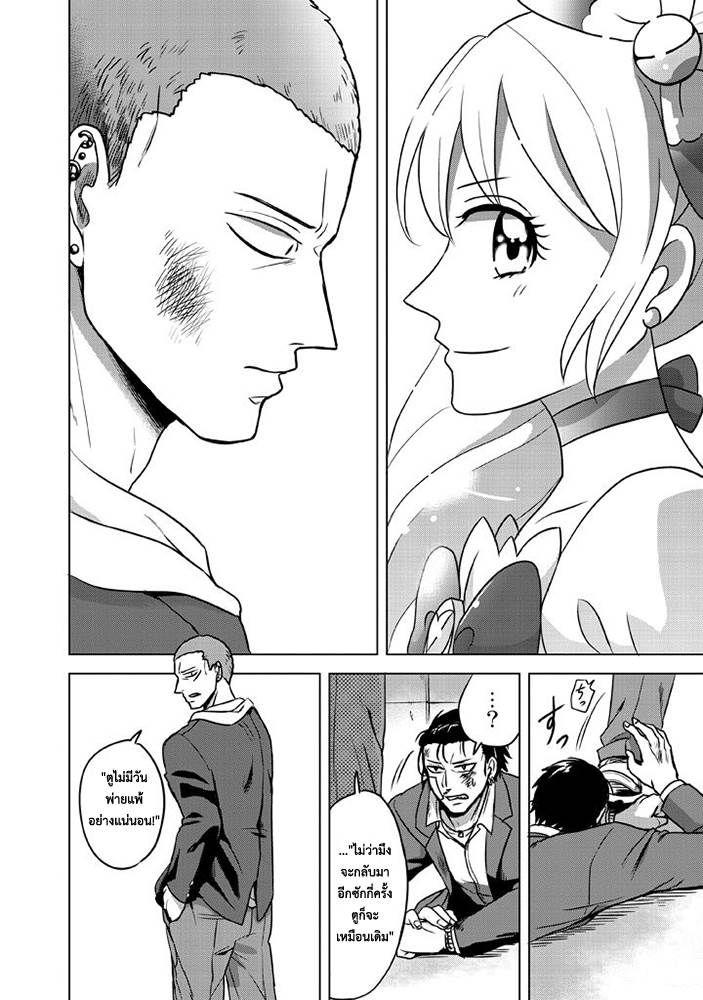 Super Heroine Boy - หน้า 24