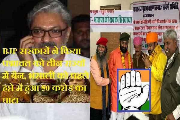 bjp-ban-padmaavat-3-state-bhansali-lost-50-crore-karni-sena-join-congress