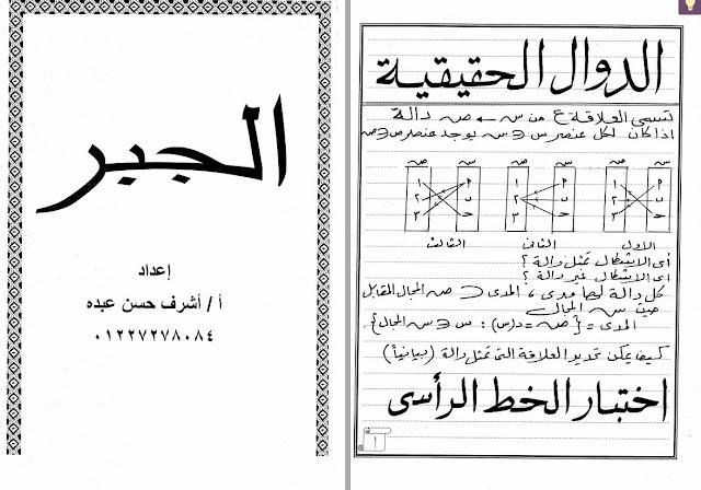 اقوى شرح للجبر للثانى الثانوى ترم اول 2018 للاستاذ اشرف حسن فى 131 ورقة جاهزة للطباعة