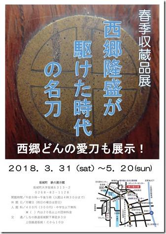http://www.tetsu-museum.info/1219.html