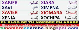 Nombres en letras arabes: Xiara, Ximena, Xiomara, Xochipa