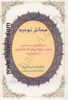 Masail Toheed ( Murshed-ul Momneen Mujaddid-u-l Asar Hazrat Molana Hammadullah Halejvi Nor-u-llah Murkedah