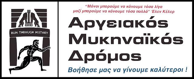 Κοινωνική Μέριμνα και Αθλητισμός Δήμου Άργους Μυκηνών: Βοηθήστε μας να γίνουμε καλύτεροι !