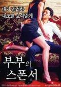 Film The Couples Sponsor (2016) Full Movie