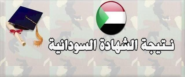 موعد اعلان نتيجة الشهادة السودانية