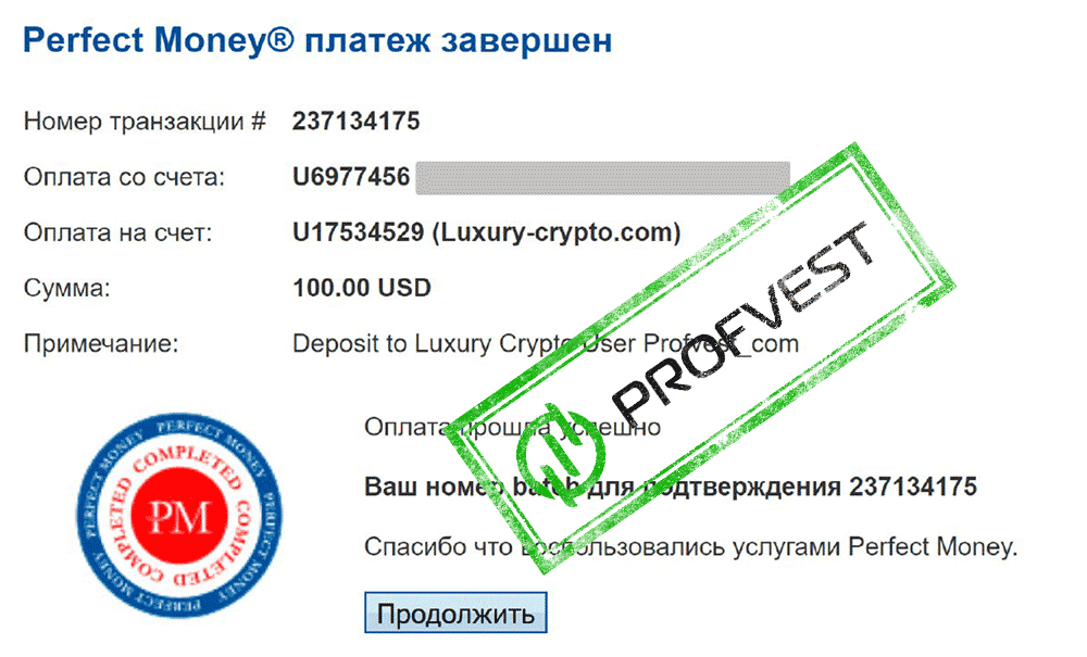 Депозит в Luxury Crypto