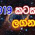 2021 lagna palapala-Kataka-astrology sri lanka