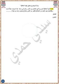 11 - زادي في الإنتاج الكتابي لمناظرة السيزيام