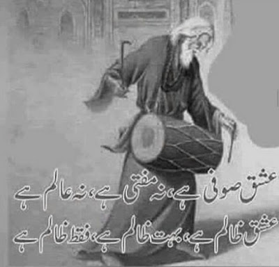 Urdu Sad Poetry | Sad Shayari | 2 Lines Sad Poetry | Poetry Images | Sofi Poetry | Roman Urdu Poetry - Urdu Poetry World,Urdu Poetry,Sad Poetry,Urdu Sad Poetry,Romantic poetry,Urdu Love Poetry,Poetry In Urdu,2 Lines Poetry,Iqbal Poetry,Famous Poetry,2 line Urdu poetry,Urdu Poetry,Poetry In Urdu,Urdu Poetry Images,Urdu Poetry sms,urdu poetry love,urdu poetry sad,urdu poetry download,sad poetry about life in urdu