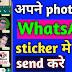 अपने फोटो को WhatsApp sticker में कैसे ऐड करें  how to add personal image in WhatsApp sticker