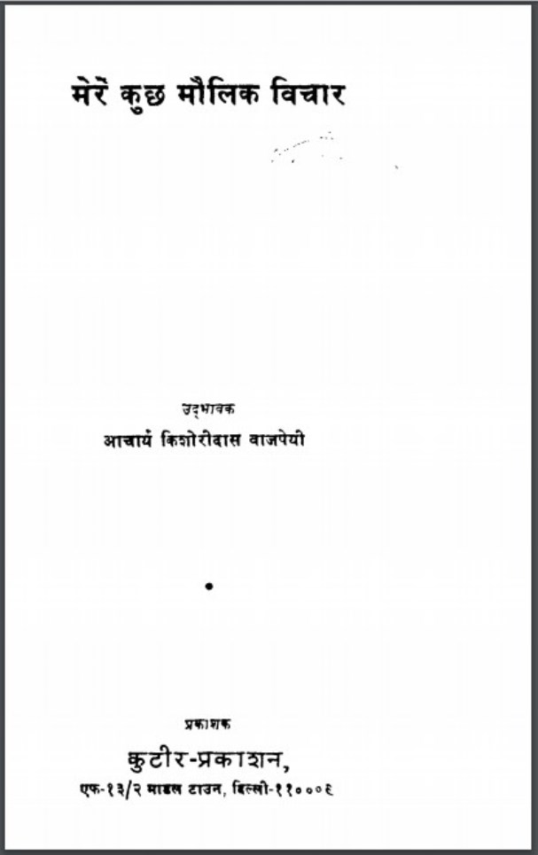 mere-kuch-maulik-vichar-acharya-kishoridas-vajpayee-मेरे-कुछ-मौलिक-विचार-आचार्य-किशोरीदास-वाजपेयी