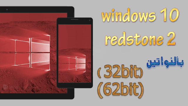 تحميل  Windows 10 redstone 2 النسخة النهائية بالنواتين 32 بت و 64 بت باللغة العربية والإنجليزية