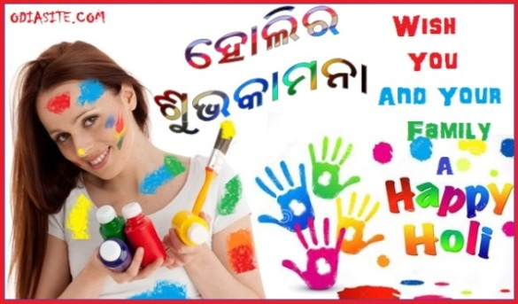 odia holi wish greetings
