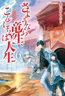 さようなら竜生、こんにちは人生 第01 06巻 [Sayonara Ryu Sei, Konnichiha Jinsei Vol 01 06], manga, download, free