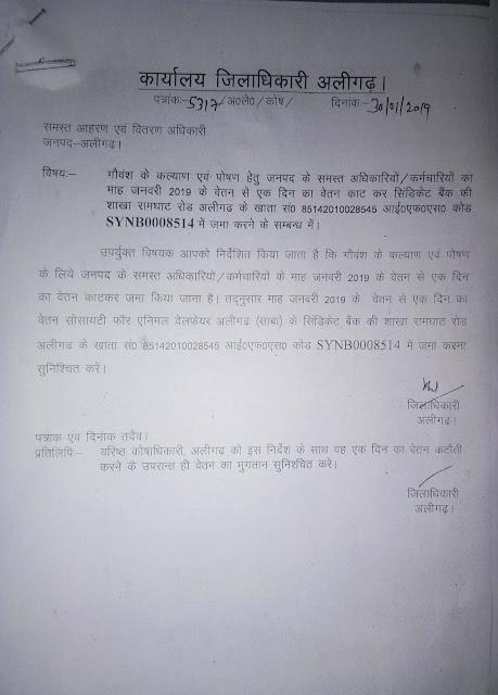 गोवंश कल्याण एवं पोषण हेतु कर्मचारियों का एक दिन का वेतन काटने का अलीगढ़ जिलाधिकारी ने जारी किया आदेश, क्लिक कर देखें