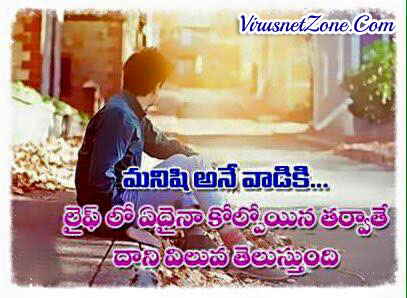 Simple Telugu Life Quotes ImagesInspirational Telugu Quotes Virus Magnificent All Quotes Telugu
