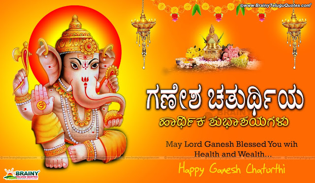 Here is a Kannada Language Gowri Ganesha Wishes in Kannada, Nice Kannada Language Gowri Ganesha Pictures and Messages, Kannada Popular Gowri Ganesha 2016 Wishes and Messages, Pictures and Quotes Wallpapers Free, Gowri Ganesha Habbada Images, Gowri Ganesha Subhashayagalu Images and Quotes Pictures.