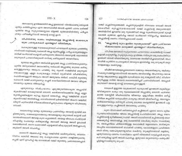 Qualities of an Ideal Student - Essay Tancy Jacob\u0027s Malayalam Portal