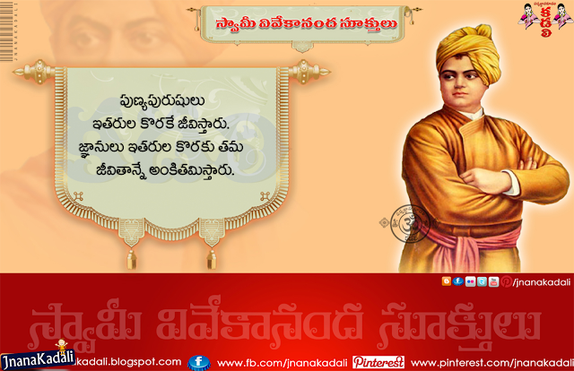 Swami Vivekananda jayanthi Special Quotes in Telugu, Swami Vivekananda Great books and Telugu Words online, latest Telugu Swami Vivekananda Slogans and Best Quotes in Telugu, Swami Vivekananda Hindu Quotes and Nice birthday Telugu Images, Swami Vivekananda Good morning Imagses.