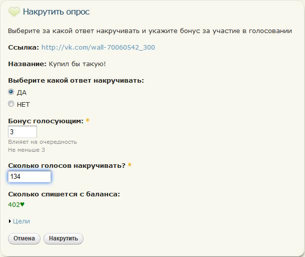 Накрутить опросы Вконтакте