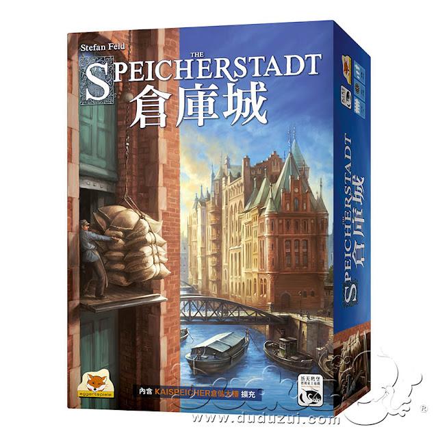 Speicherstadt 倉庫城