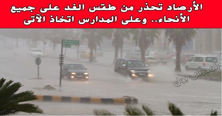 الأرصاد حالة الطقس في مصرغدا ضباب وأمطار غزيرة ورعدية وعلي المدارس اتخاذ الأتي