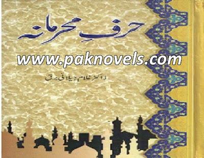 Harf e Mehrmana Urdu Book By Dr Ghulam Jilani Barq