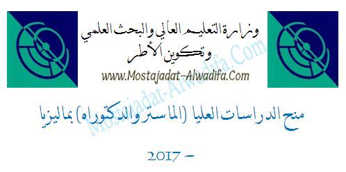 وزارة التعليم العالي والبحث العلمي وتكوين الأطر منح الدراسات العليا (الماستر والدكتوراه) بماليزيا - 2017