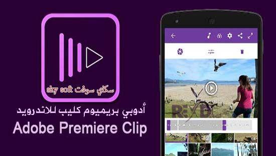 adobe premiere clip تحميل,adobe premiere clip apk,telecharger adobe premiere,Adobe Premiere Clip,ادوبي بريمير للاندرويد,افضل محرر فيديو,