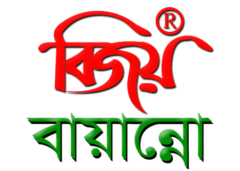 Download Bijoy Bayanno 2018 Latest Full Version for Windows - Free