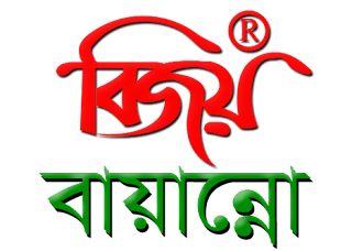 Bijoy Bayanno 2019 Latest Full Version Download for Windows