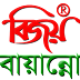 Bijoy Bayanno 2018 Latest Full Version Download for Windows