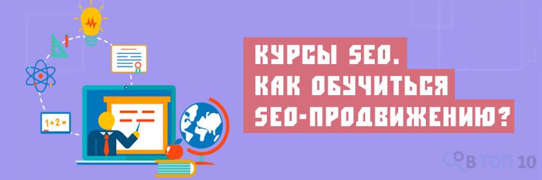 Раскрутка сайтов обучение онлайнi прогонка xrumer Тюкалинск