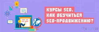 Курсы по продвижению сайтов СПБ. Обучение и курсы Seo и Smm в Спб, обучение seo с нуля в Санкт-Петербурге