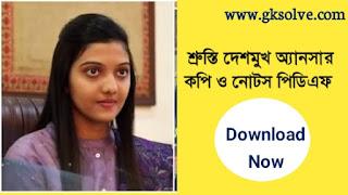 UPSC Rank 5 Srushti Deshmukh Answer Copy