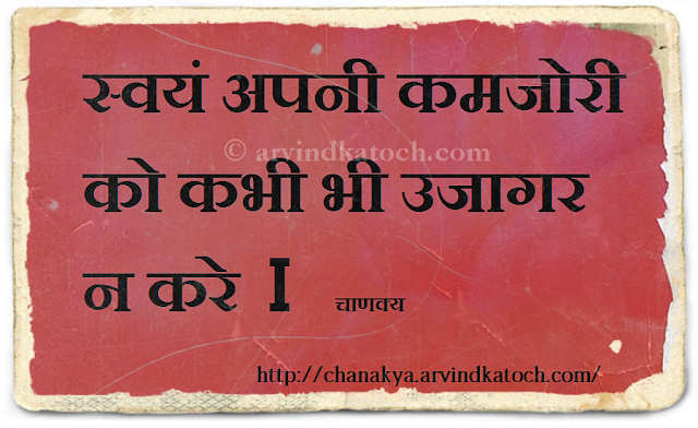 weakness, disclose, chanakya, Hindi Thought