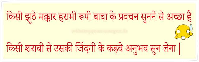 ram-rahim-hindi-funny-sms-jokes
