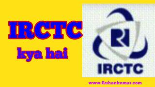 IRCTC kya hai aur IRCTC me account kaise banaye hindi jankari