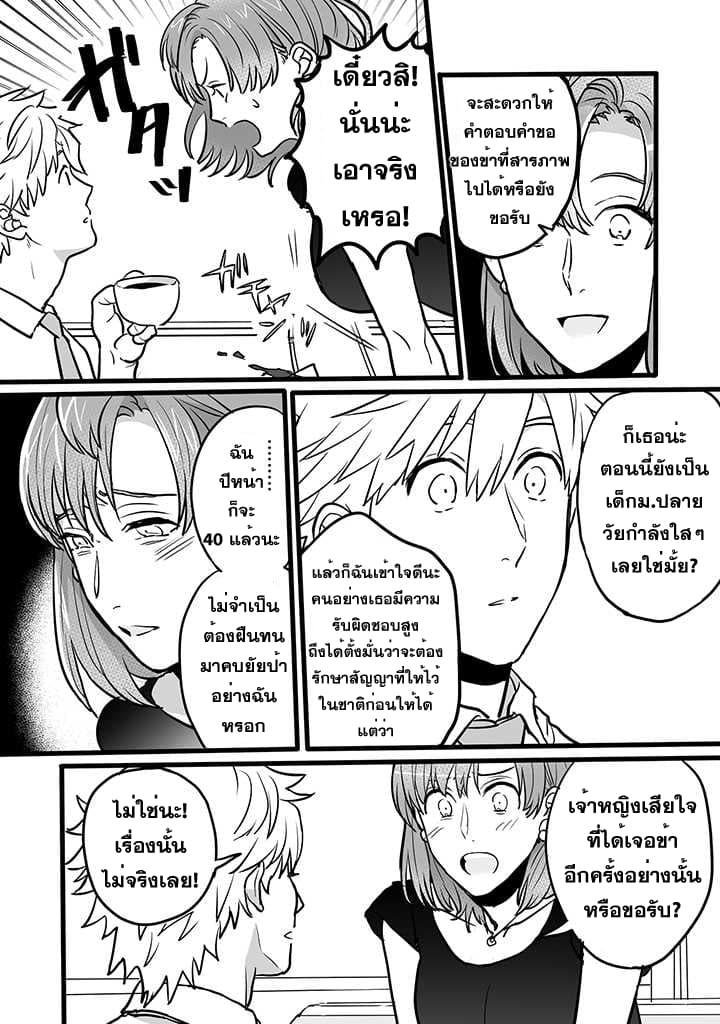 อ่านการ์ตูน Reise wo Chikatte Tansei Shitara Taihen na Koto ni Natta ตอนที่ 2 หน้าที่ 2