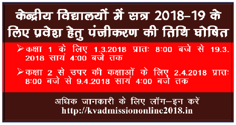 admission-notice-in-kvs-govempnews