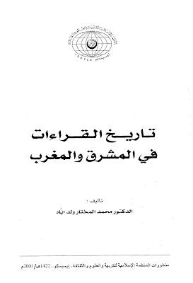 تاريخ القراءات في المشرق والمغرب - محمد المختار ولد أباه