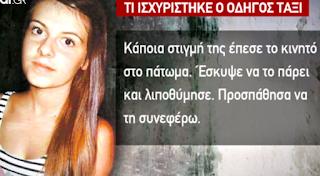 Αθώος ο ταξιτζής για τον θάνατο της 16χρονης. Ξέσπασε ο πατέρας