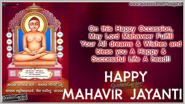 2016 Mahavir Jayanti Greetings Quotes wallpapers
