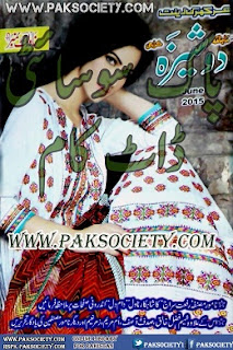 Dosheeza Digest June 2015 Read Online