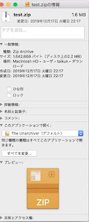 ファイルの情報ウィンドウ