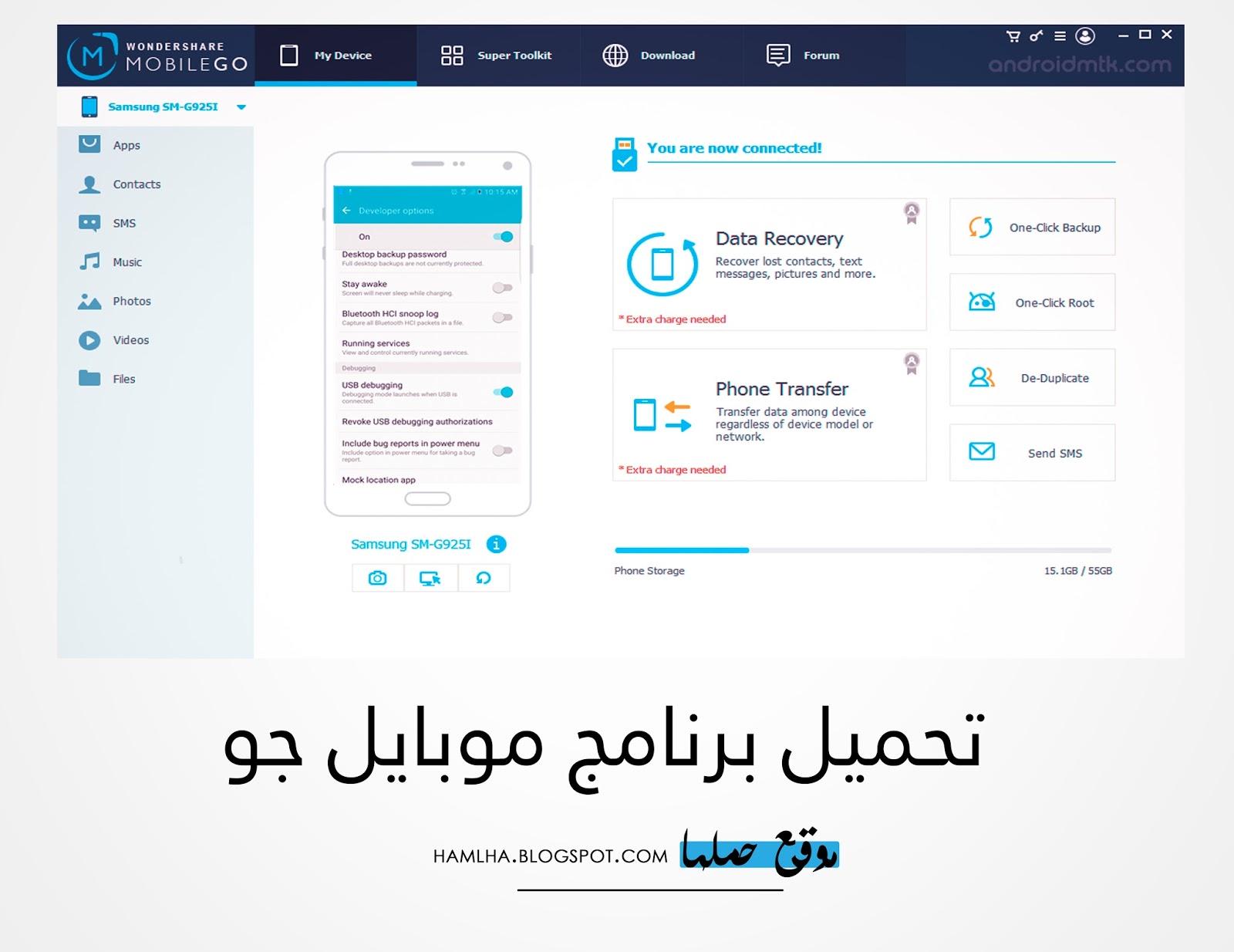 تحميل برنامج موبايل جو 2018 Download Mobilego لربط الهاتف